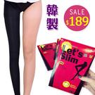 褲襪-BOBO小中大尺碼【5684】正韓版提臀塑腿包腳褲襪-S-XL