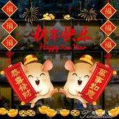 新年貼紙-新年元旦鼠年新春燈籠福字貼紙自粘窗戶玻璃房門過年墻貼墻紙 提拉米蘇 YYS