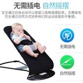 哄娃神器嬰兒搖搖椅安撫椅寶寶搖籃躺椅 cf
