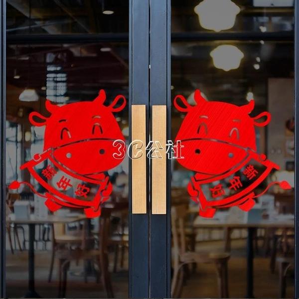 牛年春節布置裝飾玻璃推拉門櫥窗貼紙商場酒店鋪新年氛圍門窗貼畫