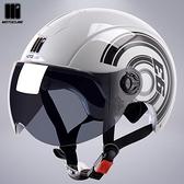 全罩頭盔 摩托立方電動車頭盔男女夏季防曬半盔電瓶車安全帽夏天【618優惠】