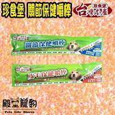 【殿堂寵物】台灣本產 珍食堡 關節保健嚼棒 皮毛保健嚼棒 狗零食 一餐一隻 補充所需營養素