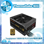 Thermaltake 曜越 Toughpower 1000W 80 PLUS Gold日系電容電源供應器 (PS-TPD-1000MPCGTW-1)