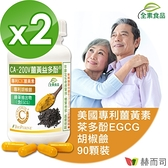 【赫而司】二代專利薑黃益多酚全素食膠囊(90顆*2罐)(含高濃縮95%專利C3C複合薑黃素+胡椒鹼+EGCG)