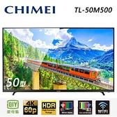 【CHIMEI 奇美】50型4K HDR低藍光智慧連網顯示器+視訊盒(TL-50M500) (含運無安裝)