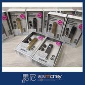 (免運+贈原廠旅行組) 藍芽耳機 SONY SBH54/SBH-54 免持裝置/支援FM/NFC【馬尼行動通訊】