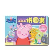 [風車童書]  粉紅豬小妹找不同拼圖書(PG015B)