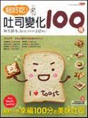 (二手書)超好吃吐司變化100種