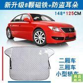 【免運】汽車防曬隔熱遮陽擋車子遮陽擋前擋風玻璃罩磁性遮陽布簾遮陽板檔
