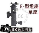 【EC數位】離機閃 E型閃光燈座 傘座 雙用固定座 可拆式熱薛座 3/8 1/4 可換雙母螺絲