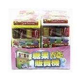 燕子城糖果販賣機(單個販售)【合迷雅好物超級商城】