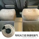 飛機充氣腳墊火車汽車后排睡覺枕頭旅行用品車載足踏腳凳墊腳 全館免運
