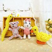 小狗狗玩具耐咬磨牙訓練玩具繩結貓玩具泰迪金毛幼犬玩具寵物用品  ciyo黛雅