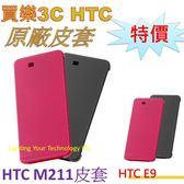HTC Dot View 炫彩顯示保護套 HTC E9,HTC HC M211 原廠側掀皮套,聯強代理
