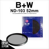 德國 B+W ND-103 ND8 52mm 減光鏡 減3格 溪曝 晨昏 閃燈壓光 黑卡 ND 103★可分期★薪創數位