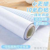 小天使10米自黏包書膜包書皮包書紙透明防水書套磨砂花紋包書膜 一米陽光