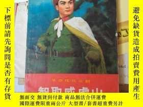 二手書博民逛書店罕見革命現代京劇--智取威虎山Y8891 人民出版社 出版1970