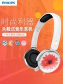 Philips/飛利浦 SHM7110U 頭戴式耳機電腦耳麥筆記本游戲學習耳機·樂享生活館