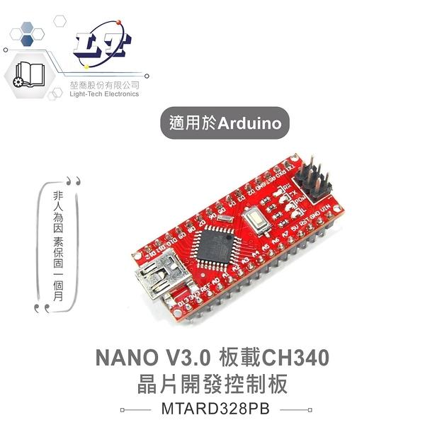 『堃邑Oget』NANO V3.0 ATmega328P 開發控制板 板載CH340晶片 相容Arduino開發學習互動應用
