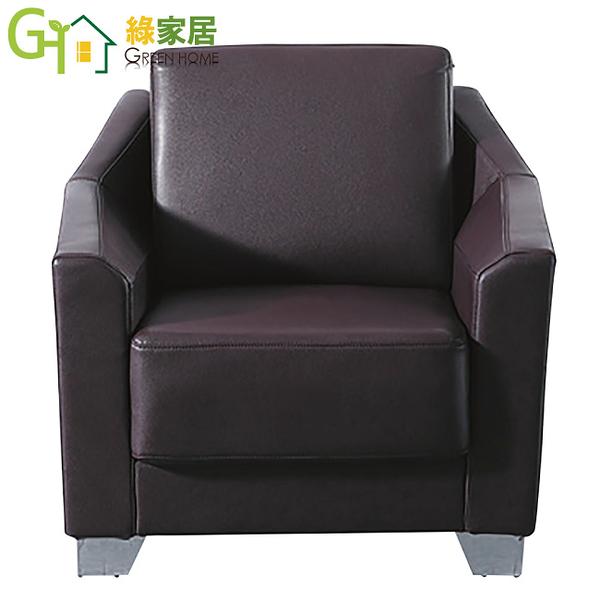 【綠家居】莎珊 現代風透氣皮革單人座沙發