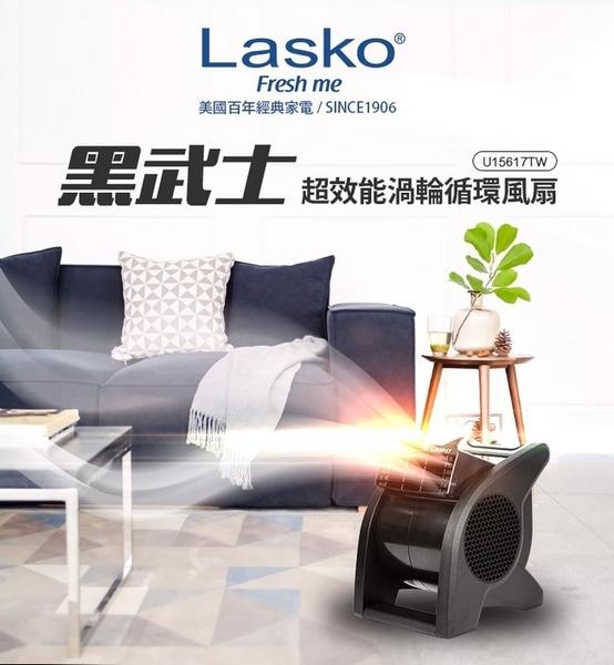 防疫警報促銷【美國 Lasko】AirSmart黑武士渦輪循環風扇 U15617TW+穿戴空氣清淨機AP-002