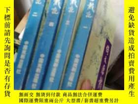 二手書博民逛書店罕見倚天屠龍記《1-4》合售Y13956 金庸 中國戲劇出版社