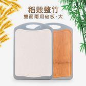 【HOME Life】天然稻穀竹木雙面兩用加厚砧板(大)