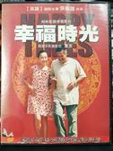 影音專賣店-P00-485-正版DVD-華語【幸福時光】-董潔 張藝謀 柏林影展片