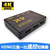 標準4K2K HDMI 3進1出遙控切換器