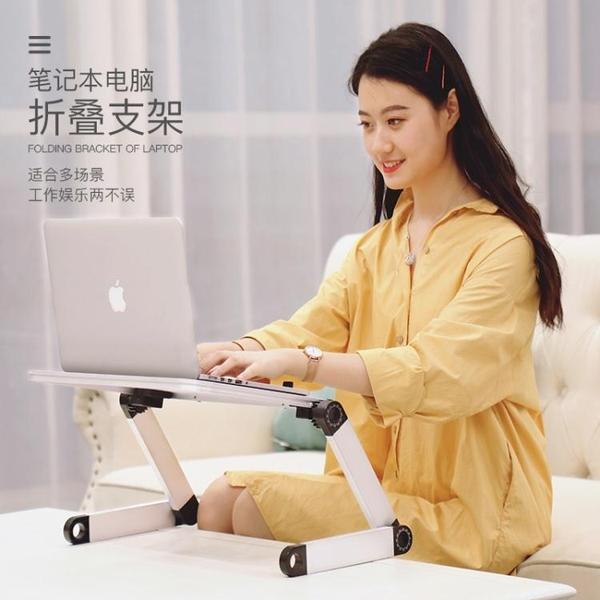 筆記本支架桌面鋁合金電腦增高托便攜式立式ipad架蘋果 易家樂