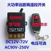 DC12V-72V,AC110-240V寬電壓學習型遙控開關額定30A遠距離100米 wk10409