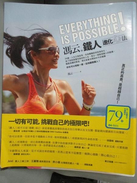 【書寶二手書T5/體育_ZGR】Everything is Possible!馮云的鐵人進化心法_馮云