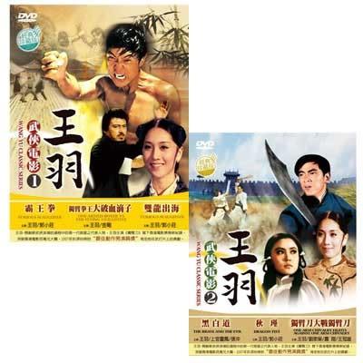 王羽武俠電影1+2DVD (6片裝/2盒裝)