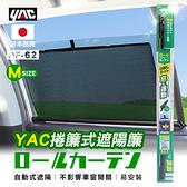 YAC 捲簾式遮陽簾 (DF-61-M)