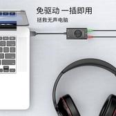 USB聲卡外置轉換器