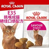 【zoo寵物商城】FHN 新皇家飼料《E35挑嘴成貓絕佳口感配方》4KG