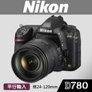 【平行輸入】NIKON D780 套組 搭 AF-S 24-120 MM F4 G 鏡頭 屮R6 W12