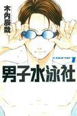 男子水泳社(1)