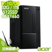 【現貨】ACER ATC-875 獨顯繪圖雙碟電腦 i7-10700/32G/512SSD+1TB/GTX1660 6G/450W/W10/Aspire/家用電腦