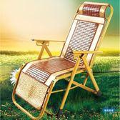 折疊椅麻將躺椅折疊躺椅休閒辦公室午睡午休夏季涼席竹塊躺椅便攜沙灘椅wy (一件免運)