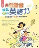 (二手書)新編 用有聲書輕鬆聽出英語力︰廖彩杏書單168本英語啟蒙經典