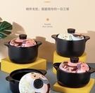 砂鍋 陶瓷砂鍋燉鍋家用 養生煮粥小土沙鍋湯煲瓦罐明火適用