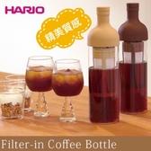 ※HARIO FIC-70-MC 酒瓶式 冰釀 冰釀咖啡 冰泡茶壺 650ml JP日本境內帶回 現貨供應