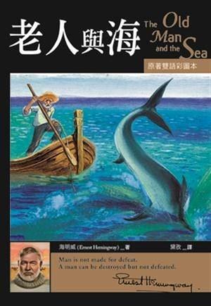 老人與海 The Old Man and the Sea【原著雙語彩圖本】(25K彩色)