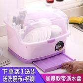 置物架塑料廚房放碗架瀝水架裝碗筷餐具帶蓋箱家用碗碟收納盒置物架 喵小姐igo