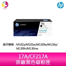 HP 17A/CF217A 原廠 黑色碳粉匣 適用M102a/M102w/M130fw/M130a/M130fn/M130nw