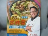 【書寶二手書T2/餐飲_GPK】詹姆士59元出好菜-創意日式料理_詹姆士