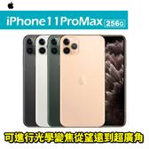 Apple iPhone 11 Pro Max 256G 6.5吋 智慧型手機 24期0利率 免運費