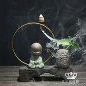 香爐 倒流家用香薰爐陶瓷禪意創意風華木茶道擺件 交換禮物