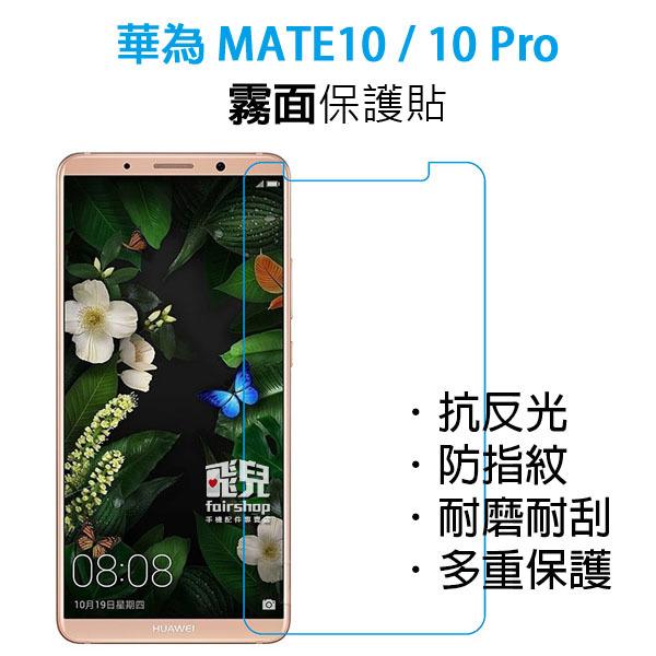 【妃凡】衝評價!華為 MATE 10/10 Pro 霧面 保護貼 防指紋霧面 手機貼 抗反光 耐磨 耐刮 005